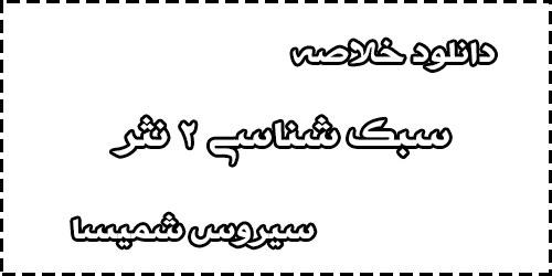 دانلود خلاصه کتاب سبک شناسی 2 نثر سیروس شمیسا